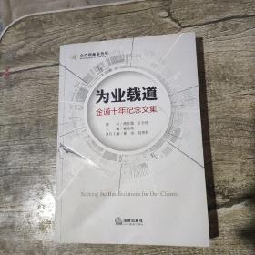 为业载道:金道十年纪念文集