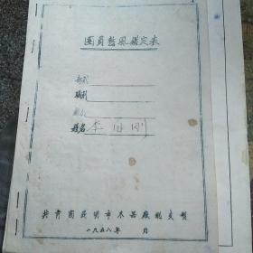 1958年团员整风监定表两份。入党自愿申请书两份