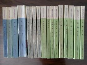 数理化自学丛书(全部一版一印!)【化学第1-4册,物理第1-4册,代数第1-4册,平面几何1-2册,平面解析几何,立体几何,三角, 全17册】