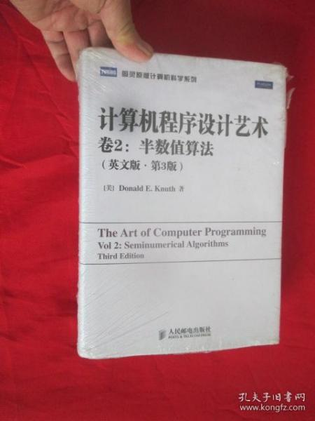 计算机程序设计艺术(第2卷 英文版·第3版):半数值算法