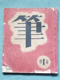笔(第1期)创刊号;中华民国三十五年六月二十日出版