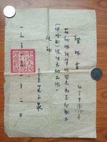 解放初期中国人民银行虹桥分行职工职务证明书,