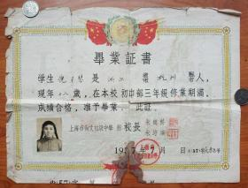 早期毛像毕业证书(上海市尚文初级中学)。,