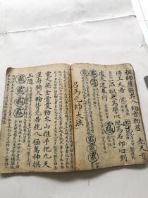 原装,法术符咒手抄厚本