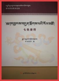 七色音符(藏文)琼·班玛珂 著