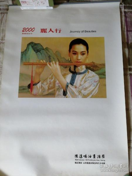 2000年(丽人行-陈逸鸣油画挂历)7张全