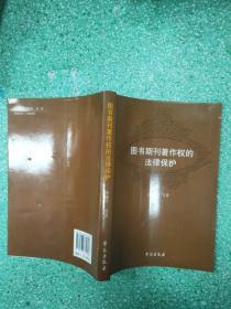 图书期刊著作权的法律保护