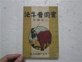 民国23年版《实用养牛法》