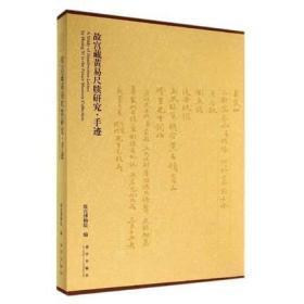 故宫藏黄易尺牍研究 手迹(16开精装 全一册)