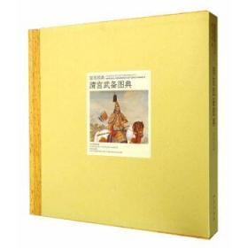 清宫武备图典(故宫经典系列 12开精装 全一册)