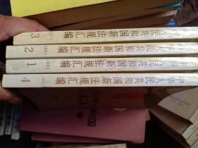 中华人民共和国法律汇编1988 1989 1990 1991 1992 19本