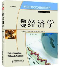 微观经济学 第19版
