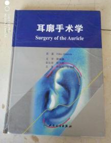 现货正版耳廓手术学