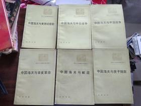 中国海关与辛亥革命-帝国主义与中国海关历史资料第1、4、5、7、8、9卷-6本-单本买也可以