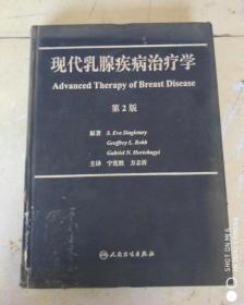 现货正版 现代乳腺疾病治疗学(第2版)第二版 翻译版