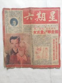 民国36年1月15号影视画报《美丽画报》增刊《星期六画报》