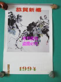 1994年挂历:许昌敏、许昌龙画