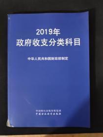 2019年政府收支分类科目