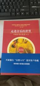 走进音乐的世界:中西方音乐鉴赏