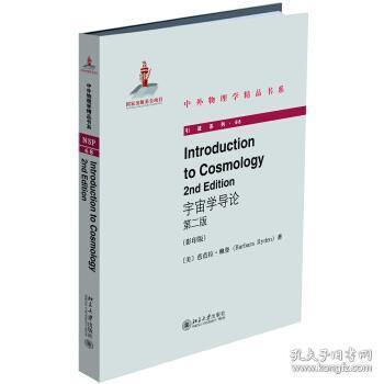 IntroductiontoCosmology(2ndEdition)(宇宙学导论第二版