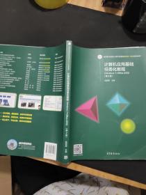 计算机应用基础任务化教程 Windows7+Office2010