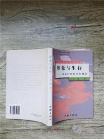 形象与生存   审美时代的文化理论【内有笔迹】