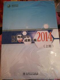 国家电网公司优秀QC成果汇编2014(上下册)