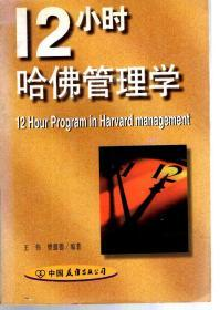 12小时哈佛管理学