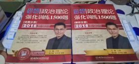 2016石磊思想政治理论强化训练1500题( 解析分册+试题分册)