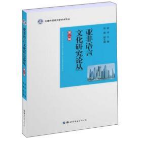 亚非语言文化研究论丛(第2辑)/天津外国语大学学术论丛