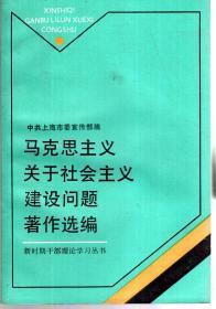 新时期干部理论学习丛书.马克思主义关于社会主义建设问题著作选编
