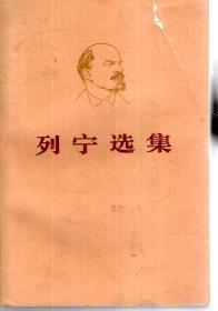 列宁选集第一、二、三、四卷.4册售