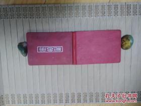 公义出品A201漆布精装纪念册 1954-1957年多人签名钤印赠言杰贞同志
