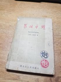 象棋中锋:顺手炮全局研究!