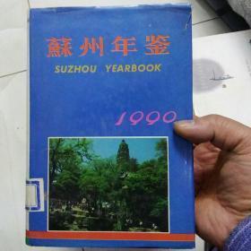 苏州年鉴.1990