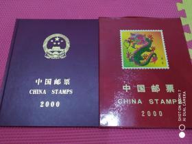 中国邮票2000年年册(票齐全,有外套)