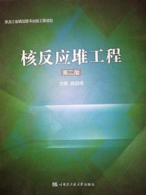 核反应堆工程(第2版)