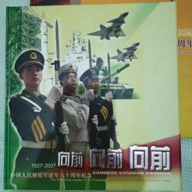 向前向前向前 中国人民解放军建军八十周年纪念