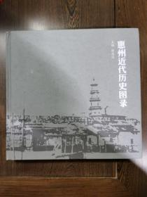 惠州近代历史图录