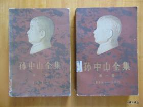 孙中山全集(第一卷、第二卷合售)=1981年1印=中华书局