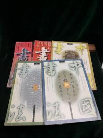 中国书法1997.1.3;98.1.4.6五本