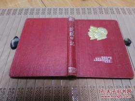建设日记【漆布精装日记本】