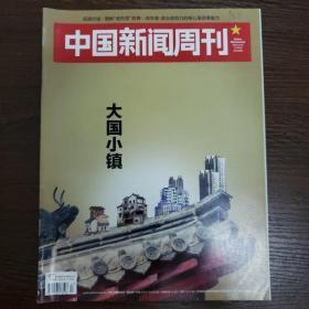 中国新闻周刊(2019年第17期)大国小镇