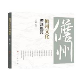 儋州文化资源概览 王明初 编著 人民出版社 9787010205021