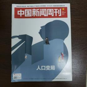 中国新闻周刊(2018年第30期)人口变局