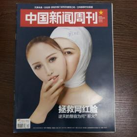 中国新闻周刊(2018年第20期)拯救网红脸