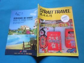 海峡旅游/航空商务刊/2012年12月/第86期