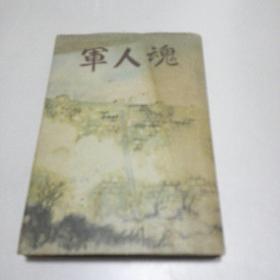 军人魂(日本原版)