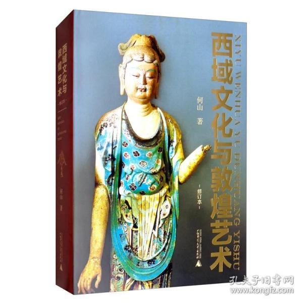 西域文化与敦煌艺术(修订本)  何山先生  签名钤印