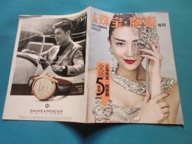 上海珠宝 腕表专刊  2016中国婚博会